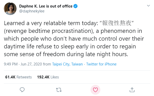 "Tweet with text, ""Learned a very relatable term today: ""報復性熬夜"" (revenge bedtime procrastination), a phenomenon in which people who don't have much control over their daytime life refuse to sleep early in order to regain some sense of freedom during late night hours."""